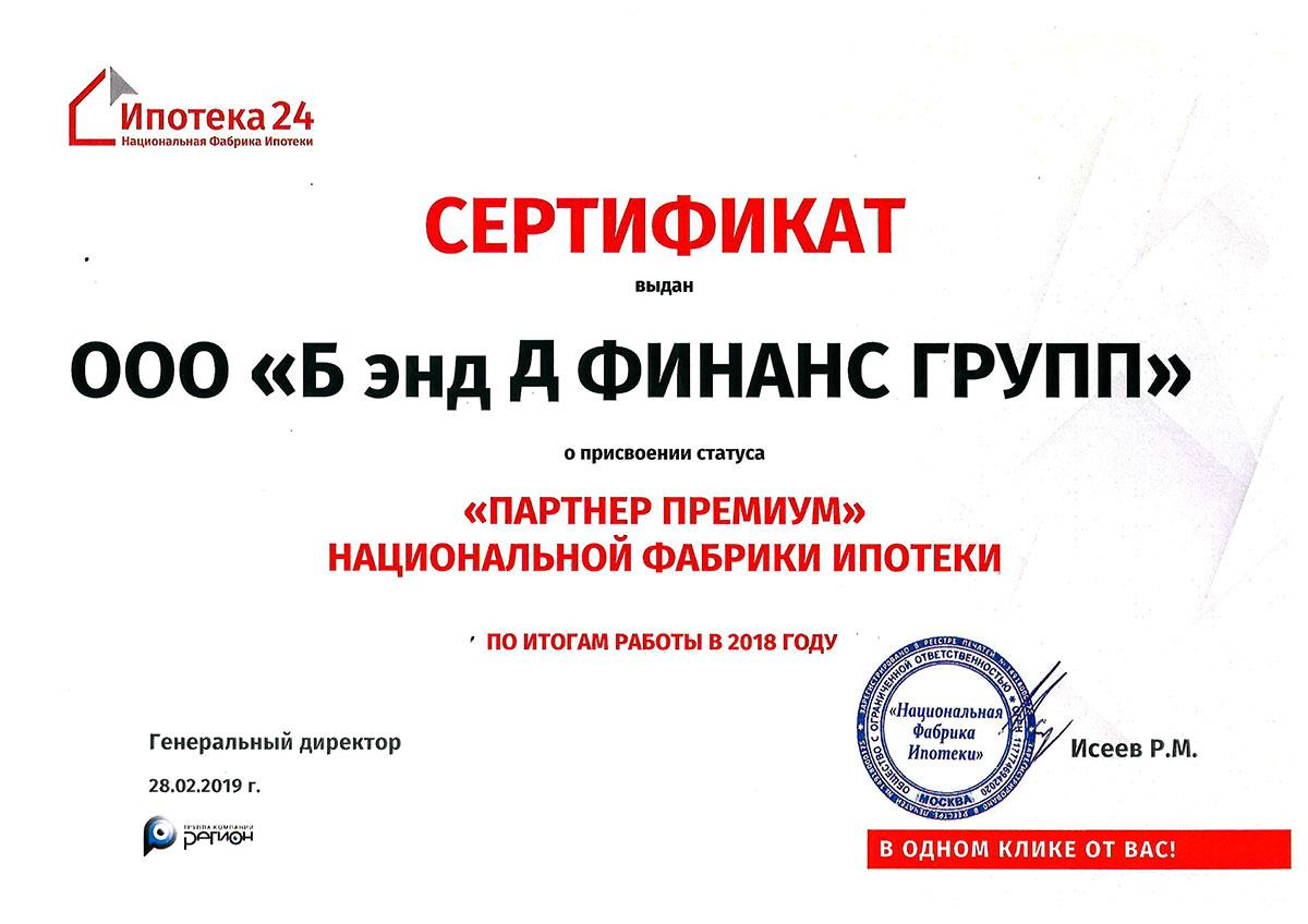 Сертификат НФИ