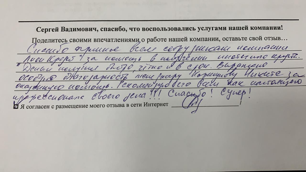 отзывы лион кредит москва