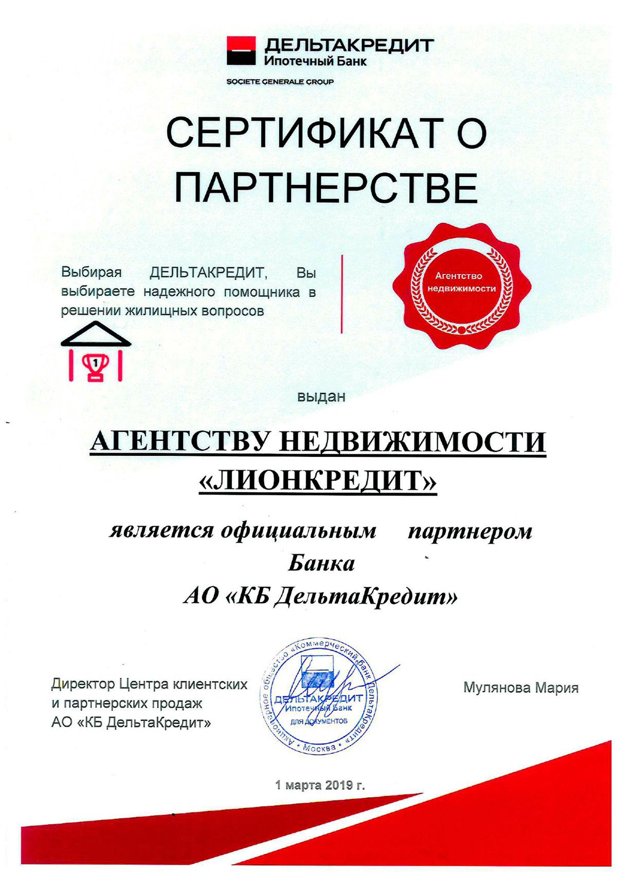Сертификат Агенту недвижимости Дельта