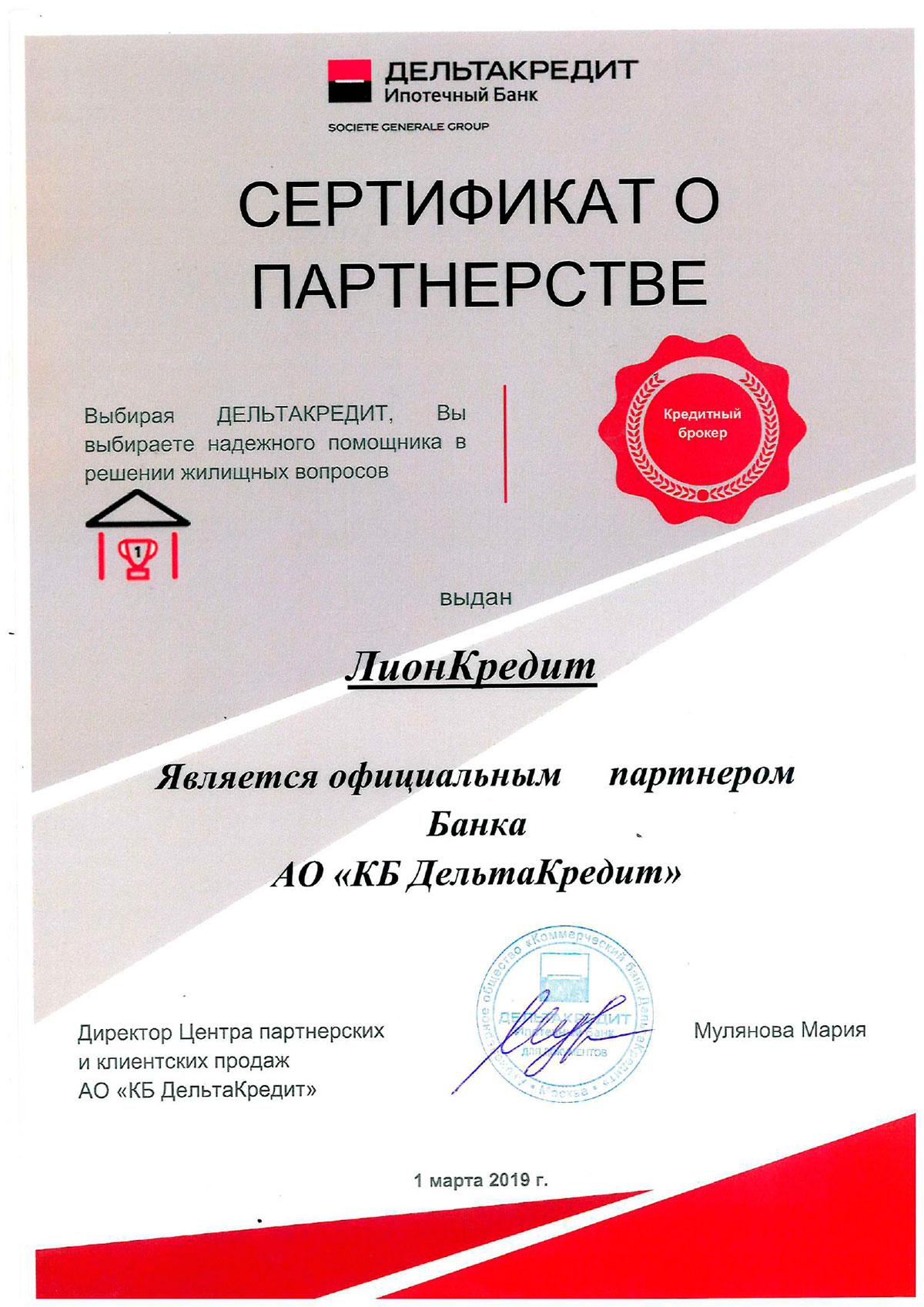 Сертификат о партнерстве Дельта