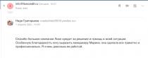 Надежда Григорьева